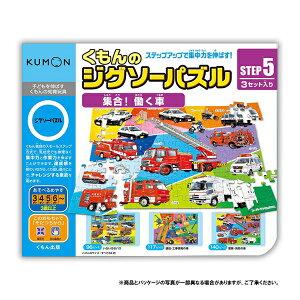 【クーポンあり】KUMON くもん STEP5 集合!働く車 3歳以上 JP-53 ジグソーパズル おもちゃ 男の子 子供用 知育玩具 トイ 学習 3歳 日本製