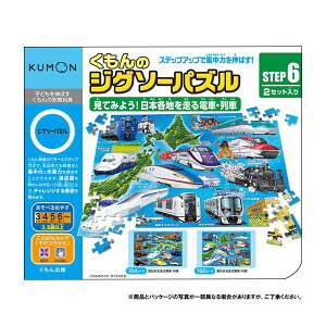 KUMON くもん STEP6 見てみよう!日本各地を走る電車・列車 3.5歳以上 JP-62 考える おもちゃ 知育玩具 集中力 2種類 乗り物 2セット 作業力 公文 ジグソーパズル