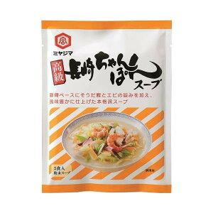 【ポイント10倍】【クーポンあり】【送料無料】宮島醤油 高級長崎ちゃんぽんスープ 5食×60袋 622020