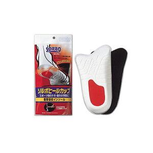 【クーポンあり】ソルボ ヒールカップ 衝撃 かかと ハーフカップ ケガ 靴 中敷き インソール サポート 予防 吸収 リハビリ スポーツ