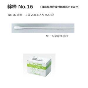 【クーポンあり】【送料無料】綿棒 No.16 1240006 医療向け綿棒の未滅菌品です。