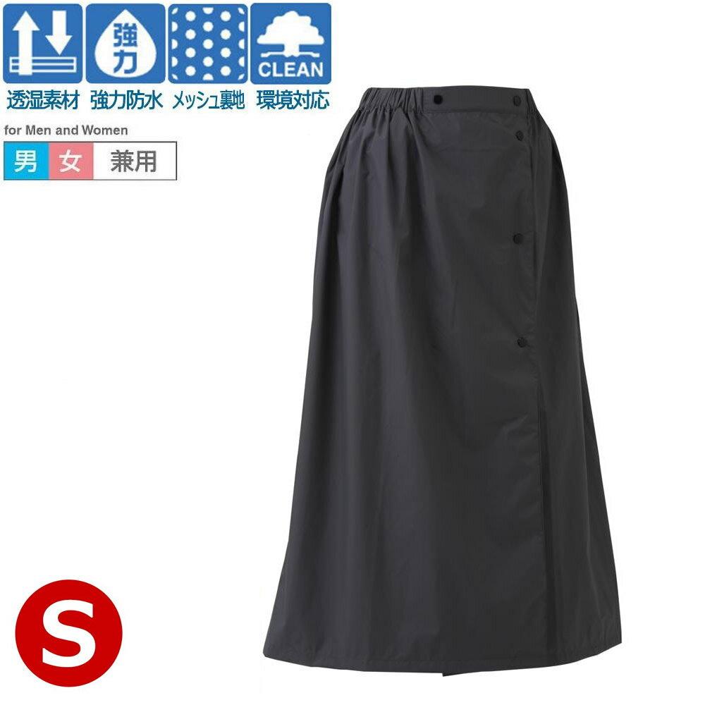 【ポイント最大4倍】【クーポンあり】【送料無料】スミクラ 透湿 ストリートシャワースカート Q-628グレー S 東レの透湿素材を使用したレインウェアです。