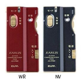 【クーポンあり】【送料無料】ELPA 集音器 イヤリス AS-P001 携帯に便利な薄型デザイン!