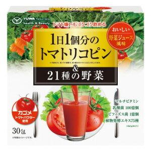 【クーポンあり】1日1個分のトマトリコピン&21種の野菜 3g×30包