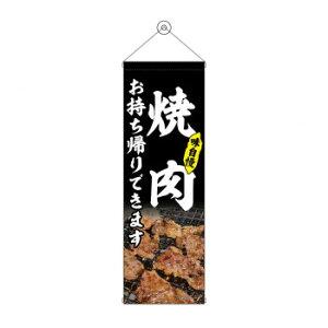 【ポイント10倍】【クーポンあり】タペストリー 焼肉 お持ち帰り 黒 43452