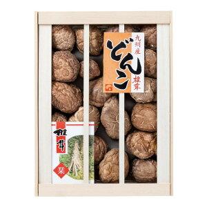 【クーポンあり】九州産原木どんこ椎茸 KKD-50 6285-037 贈り物 しいたけ シイタケ きのこ ギフト 食品 お歳暮 グルメ お中元