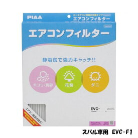 【クーポンあり】花粉・PM2.5対策に! PIAA エアコンフィルター コンフォート スバル車用 EVC-F1 静電気で強力キャッチ!