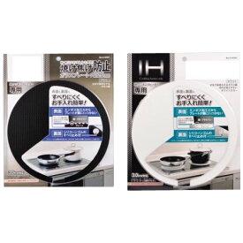 【クーポンあり】IH用焼け焦げ防止ガラスプレートφ220mm