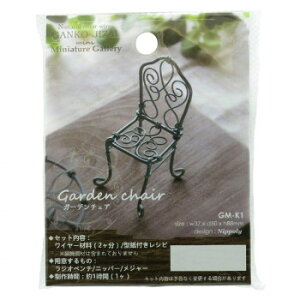 【クーポンあり】日本化線(NIPPOLY) ワイヤークラフト GANKO-JIZAI mini Miniature Gallery ガーデンチェア ロクショウ GM-K1