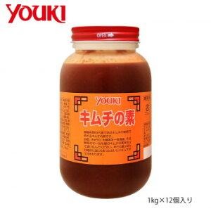 【クーポンあり】【送料無料】YOUKI ユウキ食品 キムチの素 1kg×12個入り 212624