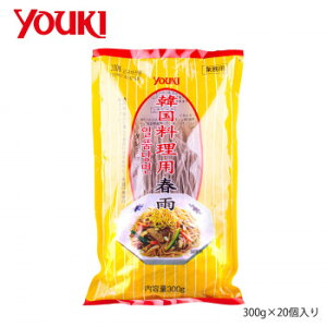 【クーポンあり】【送料無料】YOUKI ユウキ食品 韓国料理用春雨 300g×20個入り 211791 調味料 まとめ買い お徳用