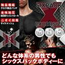 【ポイント10倍】【あす楽】男性用 加圧 Tシャツ SIXPACK EXCERSIZE(シックスパックエクササイズ)