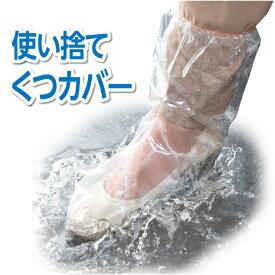 【クーポンあり】【あす楽】雨具 使い捨てくつカバー 10足セット(20枚入)