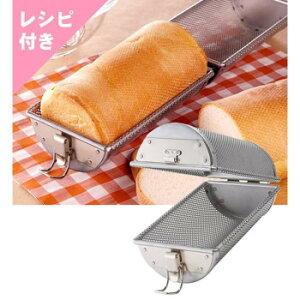 【ポイント10倍】【クーポンあり】【送料無料】丸型メッシュ食パン焼型 イ-22