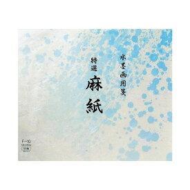 【クーポンあり】水墨画用紙 特選麻紙 F-10・BC15-6 機械漉、麻紙、麻の繊維使用により水墨画表現に適しています。