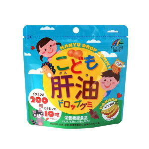 【クーポンあり】こども肝油ドロップグミ 100粒 バナナ風味 食べやすい バナナ 子ども 子供 成長期 骨 美味しい 栄養素 カルシウム おいしい 食生活 栄養