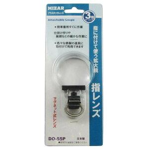 【ポイント10倍】【クーポンあり】MIZAR(ミザールテック) 3倍 指レンズ DO-55P