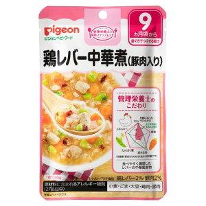【クーポンあり】【送料無料】Pigeon(ピジョン) ベビーフード(レトルト) 鶏レバー中華煮(豚肉入り) 80g×72 9ヵ月頃〜 1007711