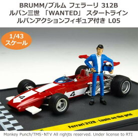 【クーポンあり】【送料無料】BRUMM/ブルム フェラーリ 312B ルパン三世 「WANTED」 スタートライン ルパンアクションフィギュア付き 1/43スケール L05 ルパン三世のアクションフィギュア付き。