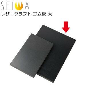 【クーポンあり】誠和(SEIWA/セイワ) レザークラフト ゴム板 大 30×22×2cm カッティングマット 傷防止 レザークラフト工具 作業台 打台 打ち台 穴あけ台 キズ防止