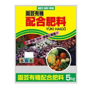 【ポイント10倍】【クーポンあり】園芸有機 配合肥料 5kg 2袋セット