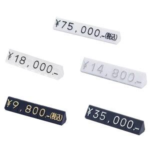 【ポイント10倍】【クーポンあり】【送料無料】ニュープライスキューブセット M 替え ブロック 高級 便利 店 ブランド 値段 アクセサリー シンプル