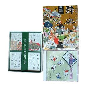 【クーポンあり】小倉百人一首CD付「舞楽」 大会 練習 かるた 遊び カード 正月 子供 家族