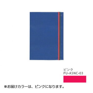 【クーポンあり】PUレザーA5ノートカバー ピンク PU-A5NC-03