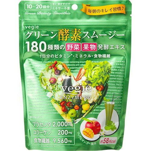 【クーポンあり】【あす楽】ダイエット スムージー ベジエ グリーン酵素スムージー