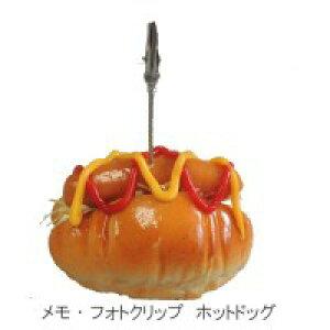 【クーポンあり】日本職人が作る 食品サンプル メモ・フォトクリップ ホットドッグ IP-408