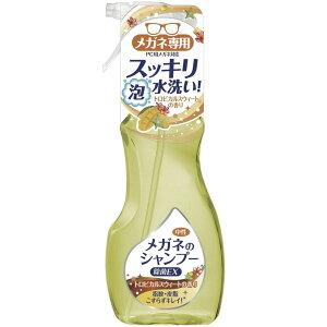【クーポンあり】メガネのシャンプー除菌EX トロピカルスウィート 01314