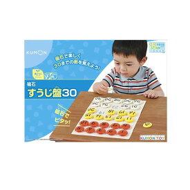 【クーポンあり】KUMON くもん 磁石すうじ盤30 JB-15 1.5歳以上〜 磁石で遊びながら、楽しく30までの数に親しめる。