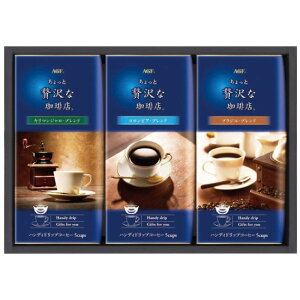 【ポイント10倍】【クーポンあり】AGF ドリップコーヒーギフト ZD-15J 6245-068 珈琲 贈り物 コーヒセット ギフトセット 内祝い プレゼント 詰め合わせ 贈答品