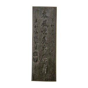 【ポイント10倍】【クーポンあり】【送料無料】古梅園 極上油煙墨(薄青系) 東風 2.5丁