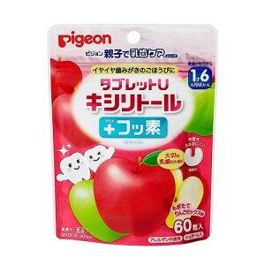 【クーポンあり】Pigeon(ピジョン) 乳歯ケア タブレットU キシリトールプラスフッ素 60粒 もぎたてりんごミックス味 03948 歯磨き 歯 シュガーレス デンタル 子供 ケア アップル 歯みがき