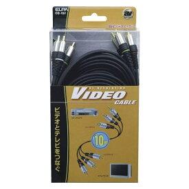 【クーポンあり】ELPA(エルパ) ビデオケーブル ピンプラグ 10m CO-157 1337400 テレビとビデオ等をつなぐピンプラグケーブル。