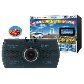 【クーポンあり】【送料無料】Data System(データシステム) ドライブレコーダー DVR3000 高精細ウルトラワイド録画!!