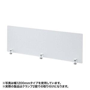 【クーポンあり】【送料無料】サンワサプライ デスクパネル(クランプ式) SPT-DP80