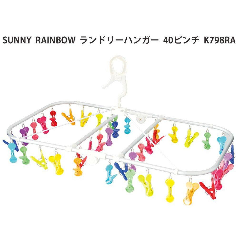 【ポイント10倍】SUNNY RAINBOW ランドリーハンガー 40ピンチ K798RA/お洗濯が楽しくなるカラフルでポップなカラーリング♪