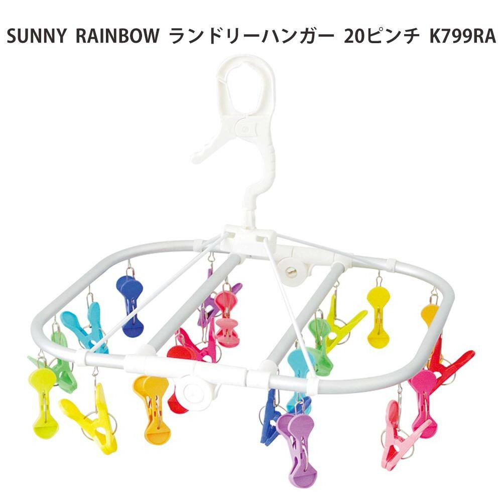 【ポイント10倍】SUNNY RAINBOW ランドリーハンガー 20ピンチ K799RA/お洗濯が楽しくなるカラフルでポップなカラーリング♪