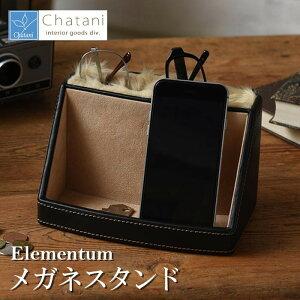 【ポイント10倍】【クーポンあり】茶谷産業 Elementum メガネスタンド 240-450 置き 収納 眼鏡 携帯 卓上 ギフト 革 ラック スマホ 鍵 時計 インテリア 贈り物