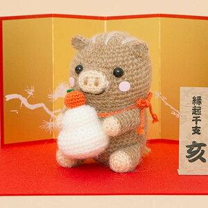 【クーポンあり】ハマナカ 編み物キット 縁起干支 亥 鏡餅を持ったイノシシ H301-527