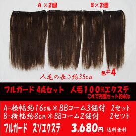 フルガード人毛エクステ4点セット 長さ約35cm セット重さ約40g 襟足をフルガードタイプ人毛エクステ H29.12.10 新作発売 ワンタッチエクステ w937