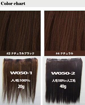 人毛100%!「人毛の材料はファィバーの15倍〜20倍」高品質4コーム付ワンタッチえりあしエクステ55cm約40gw558