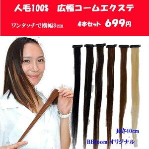 ワンタッチ人毛エクステ55cm(4本入)W348