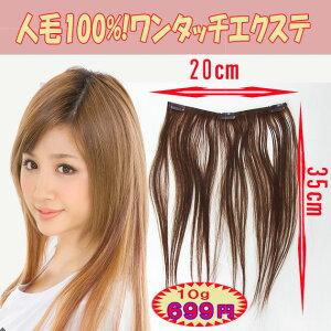 【簡単ロングヘアに変身♪】3コームスソ人毛エクステ38cm10g