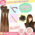 人毛エクステセット38cm×80本38cm(1本あたり0.5g)