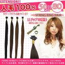 STRING RING 人毛チップエクステ 小さいチップに糸を通した新しい人毛エクステ、取付が簡単で、従来のチップエクステ…