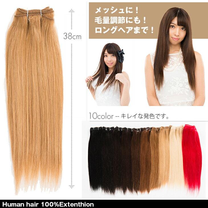 高品質人毛100% みの毛 編込み用エクステンション 長さ約38cm 重さ約60g ssr038
