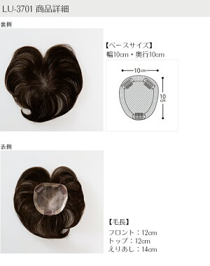 総手植えミセストップピースLU-3701【部分かつら女性用ウィッグミセス】
